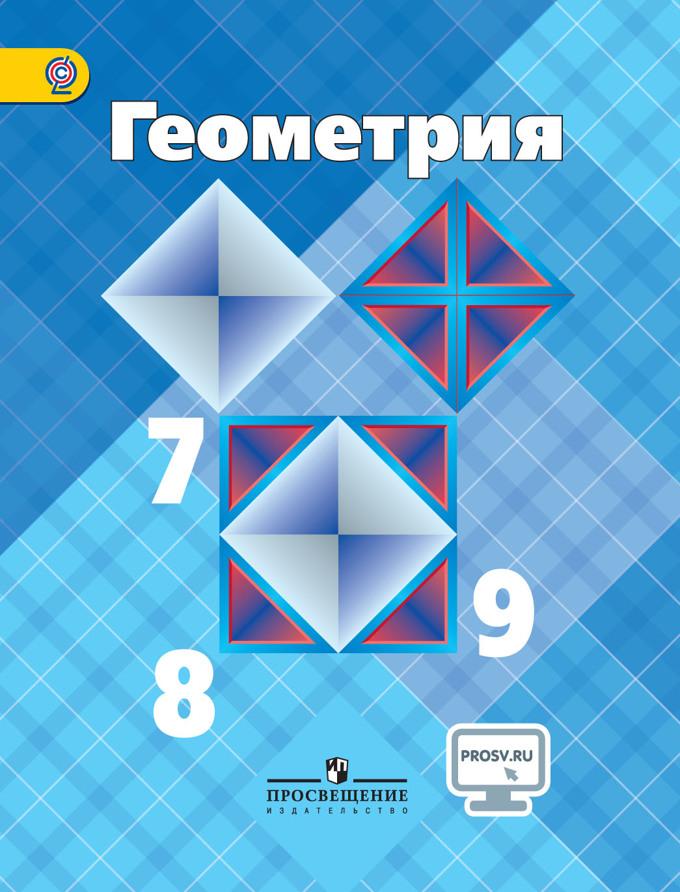 учебник геометрии 7 класс скачать