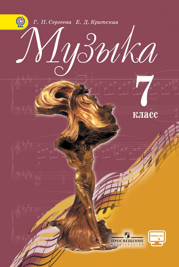 Учебник по музыке 7 класс критская скачать