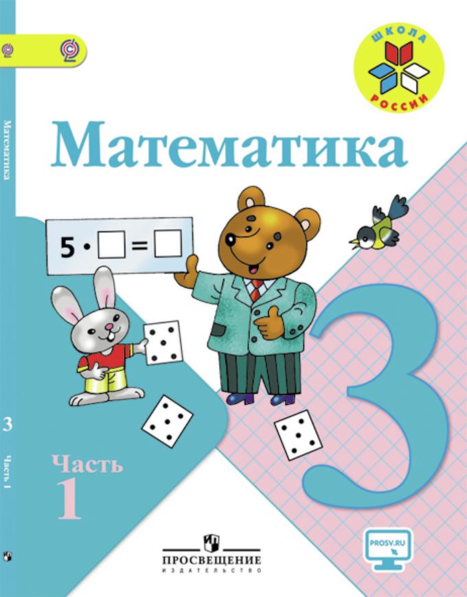 класс решебник школа 3 программа россии математика
