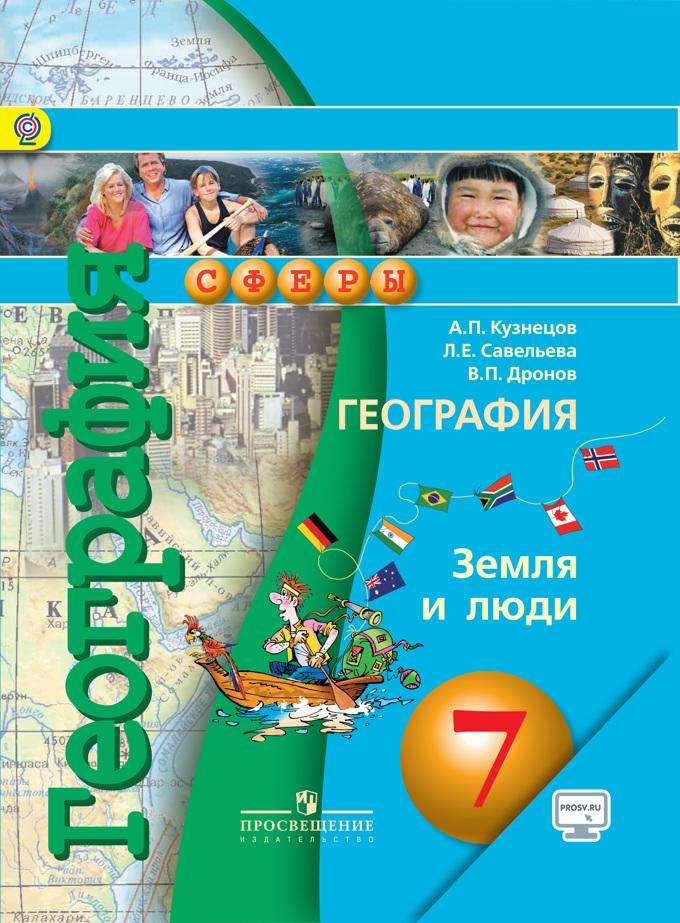 Скачать учебник по географии 7 класс коринская.