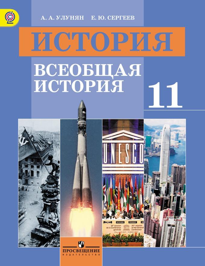 История учебники 11 класс xbnfnm jykfqy