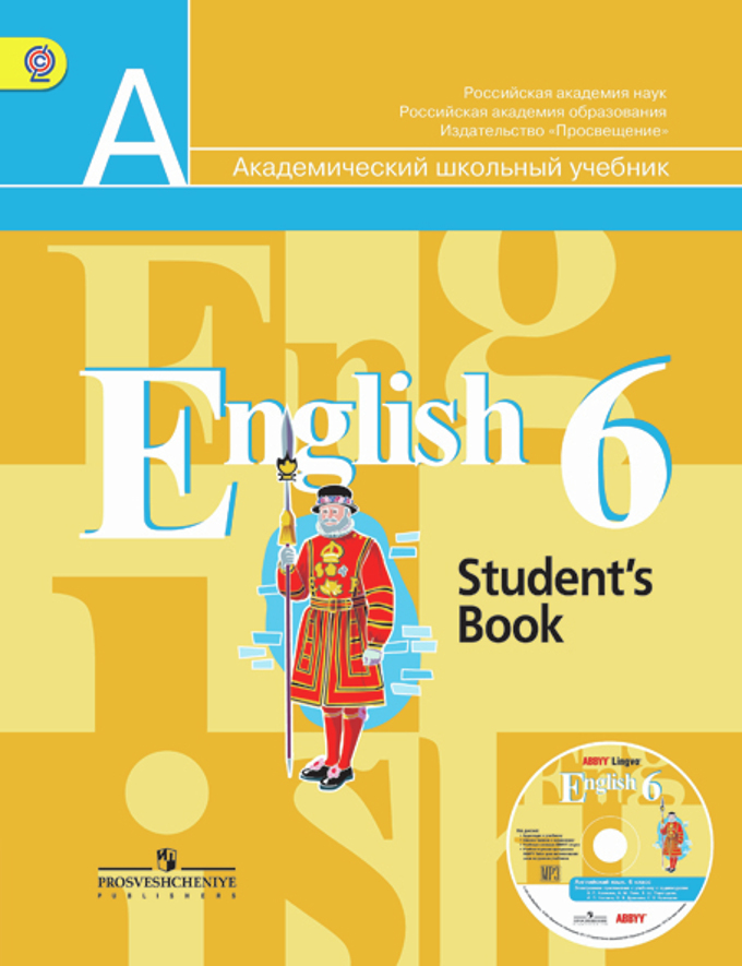 учебник по английскому языку фото 6 класс