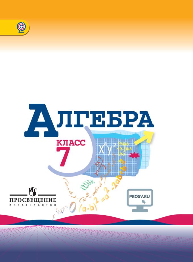 Книги решебник по алгебре 7 класс мерзляк полонский якир сборник 10
