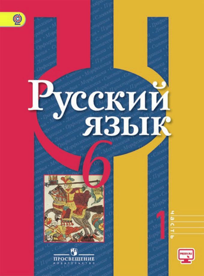 Русский язык 6 класс учебник скачать быстрова.