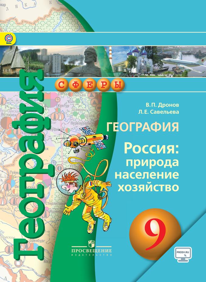 География учебник 9 класс дронов читать онлайн