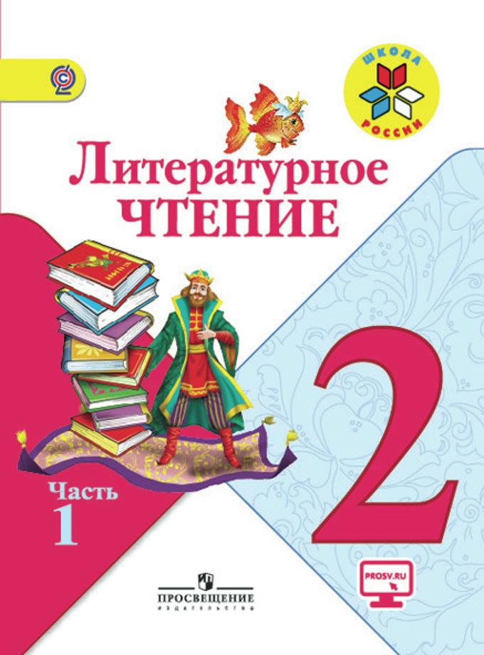 Климанова л. Ф. , горецкий в. Г. , голованова м. В. И др. Литературное.