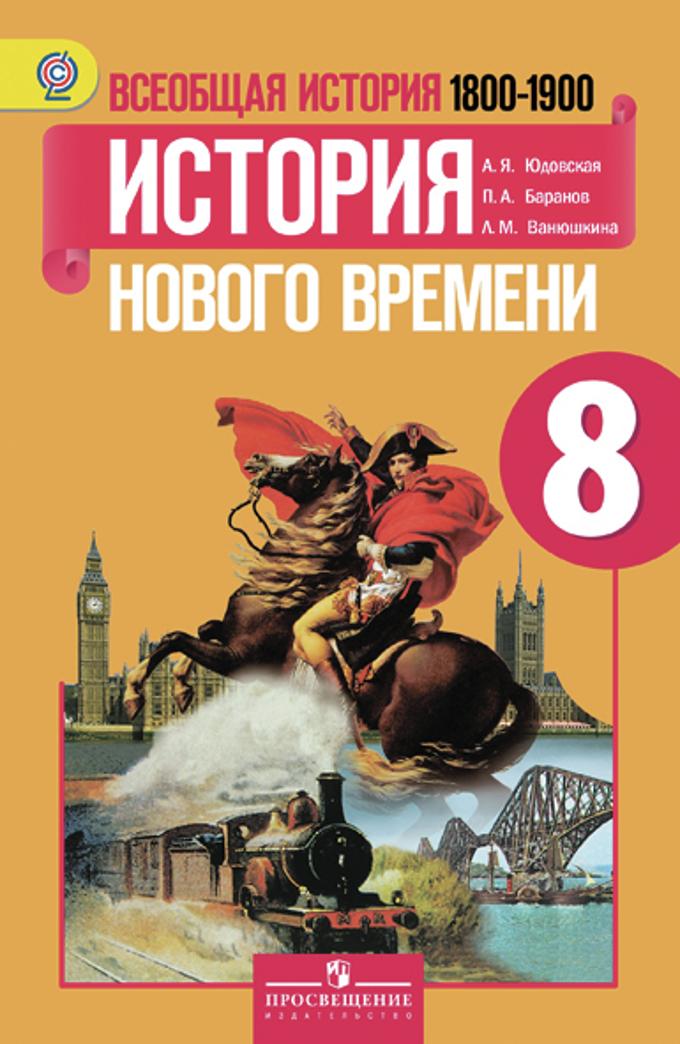 Всеобщая история. История нового времени, 1500-1800. 7 класс.
