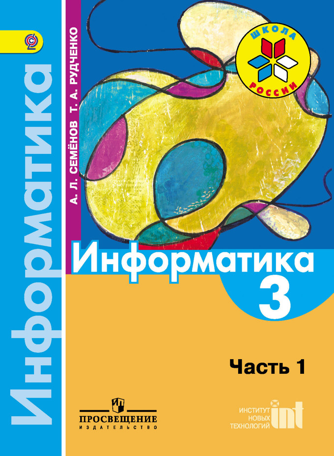 Информатика 3 класс рудченко семёнов ответы решебник:: ecoronna.