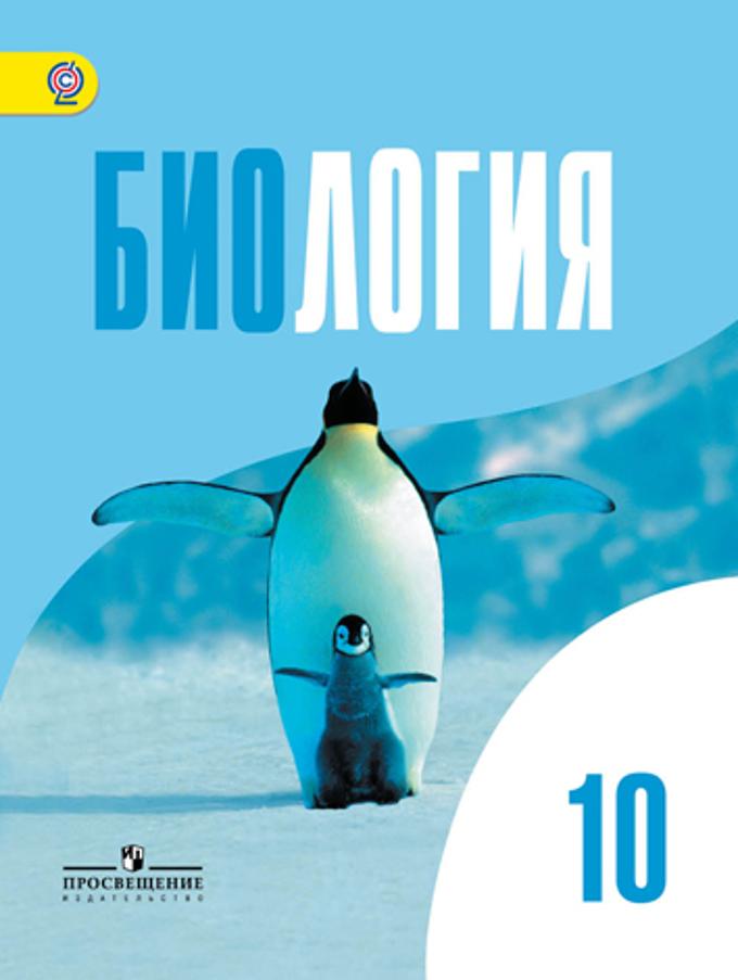 Учебник по биологии 10 класс пономарева читать онлайн.