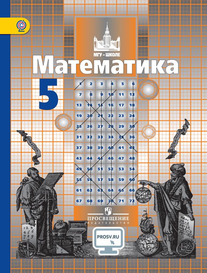 Виленкин н. Я. , жохов в. И. И др. Математика. 5 класс [pdf] все.