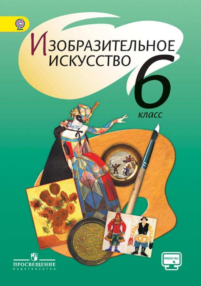 Издательство «просвещение» учебник. Изобразительное искусство. 6.