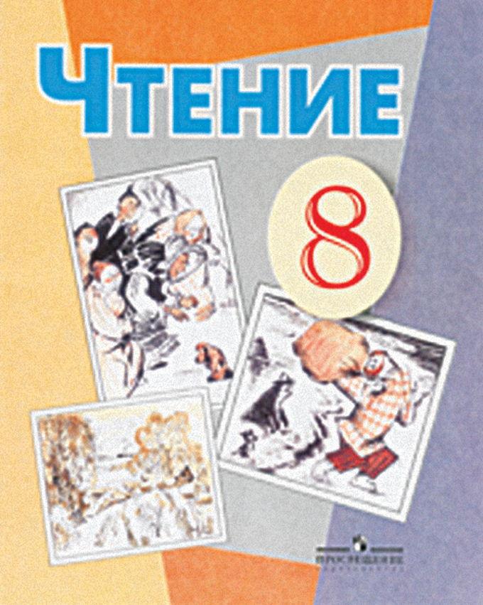 Учебник: з.ф.малышева для 8 кл