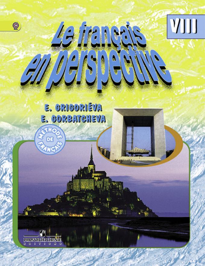 Французский язык 8 класс шацких читать онлайн