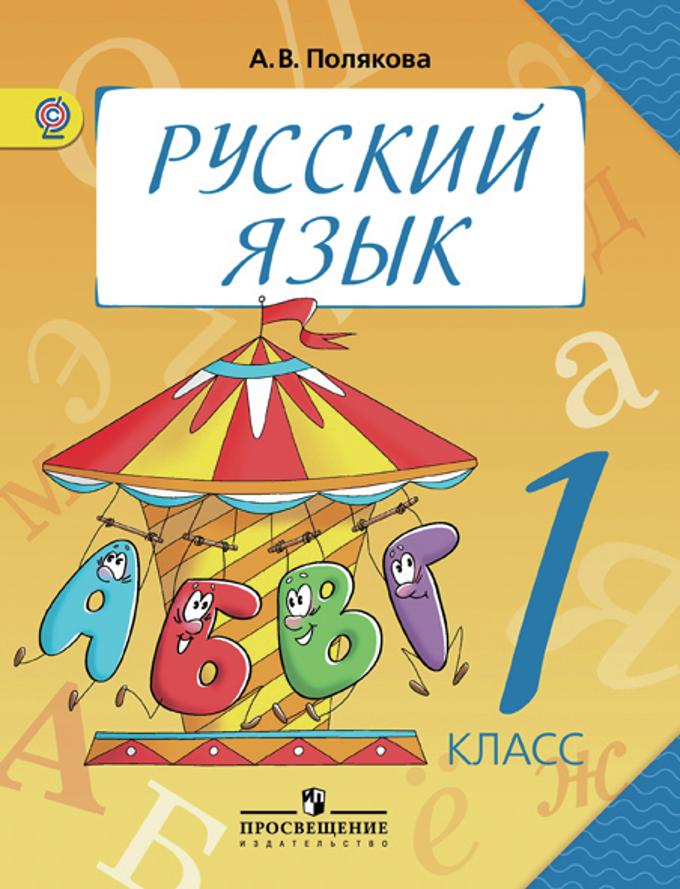 Русский язык гдз 8 класс полякова решебник по английскому бесплатный.