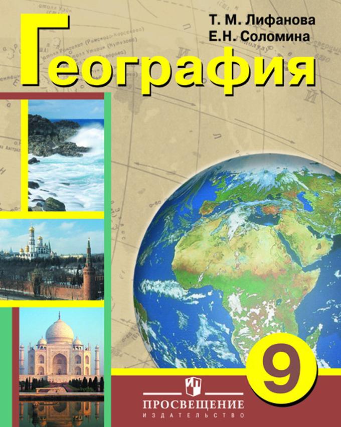 География 8 класс лифанов соломина скачать бесплатно