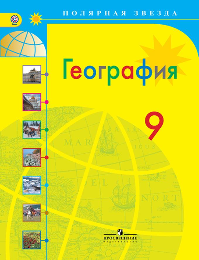Скачать учебник география 9 класс алексеева