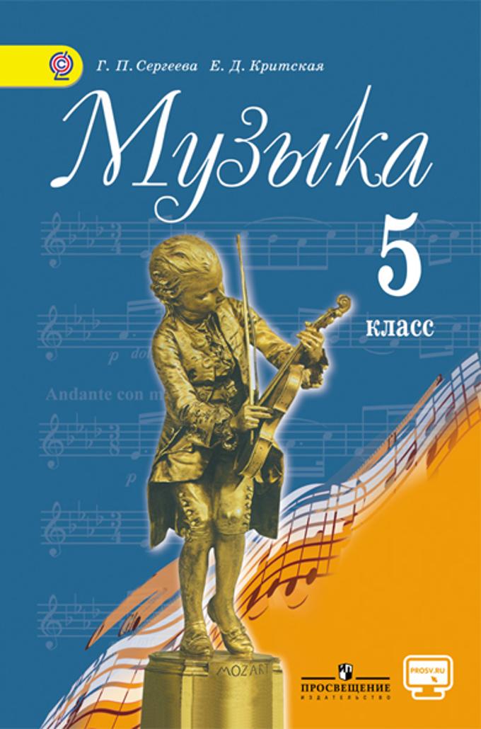 Учебник по музыке 7 класс г сергеева е.критская читать