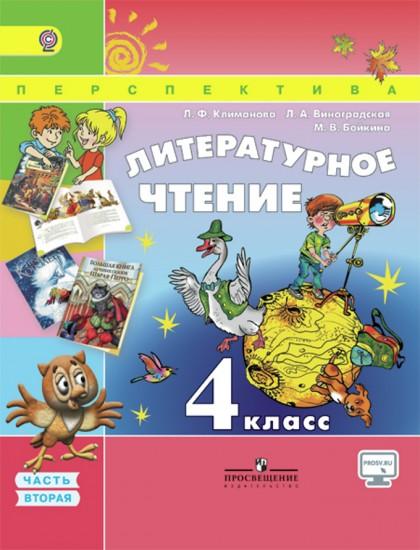 решебник 4 класс учебник