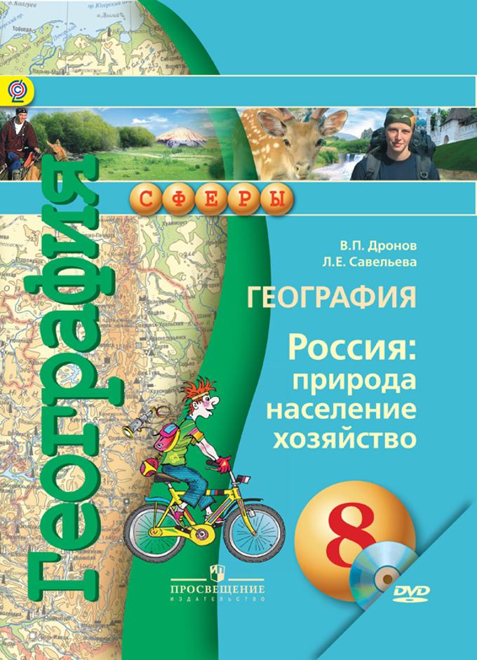 Учебник географии 8 класс онлайн