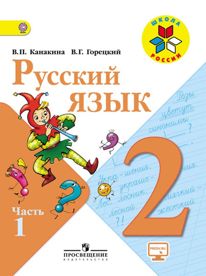 Русский язык. 2 класс. В 2-х ч. Ч. 1. Электронная форма учебника.