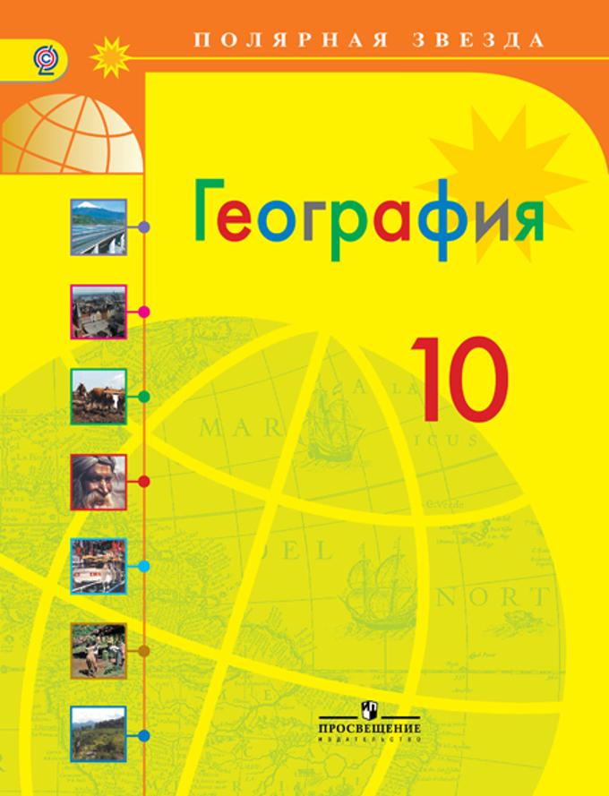 Скачать учебник ю.н.гладкий экономическая и социальная география мира 10-11 класс