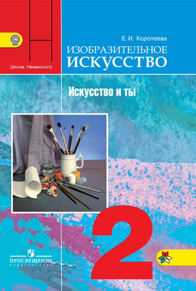 Искусство онлайн учебник