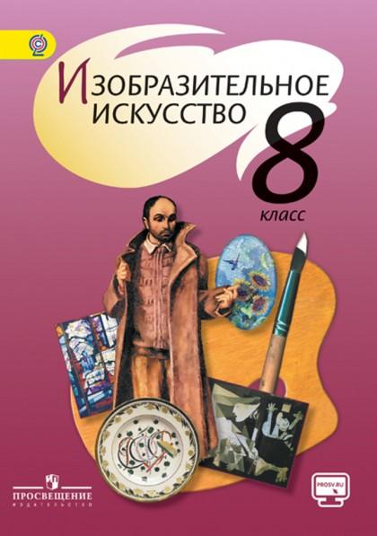 УЧЕБНИК 8-9 КЛАСС ИСКУССТВО