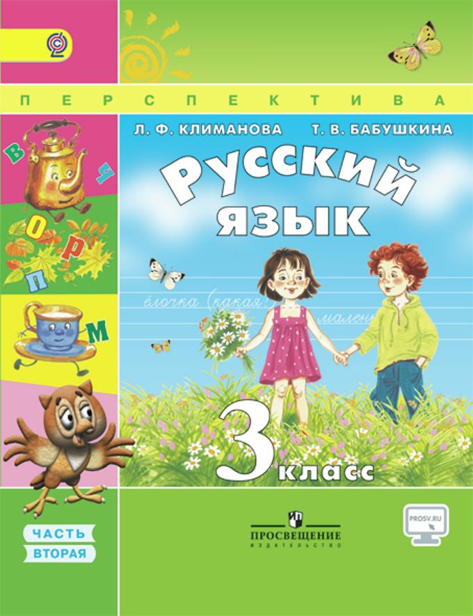 Русского гдз класс климанова 3 языка учебник