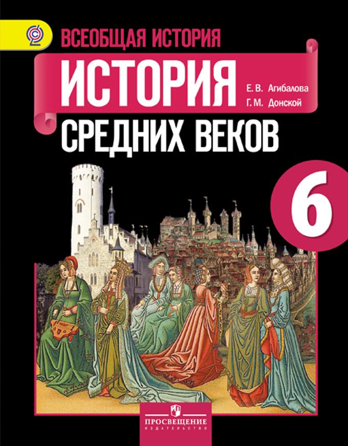 Учебник по истории 6 класс-агибалова донской-как прочитать