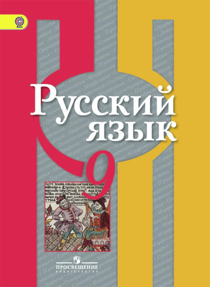 Русский язык 5 класс – ГДЗ, ответы и решебники