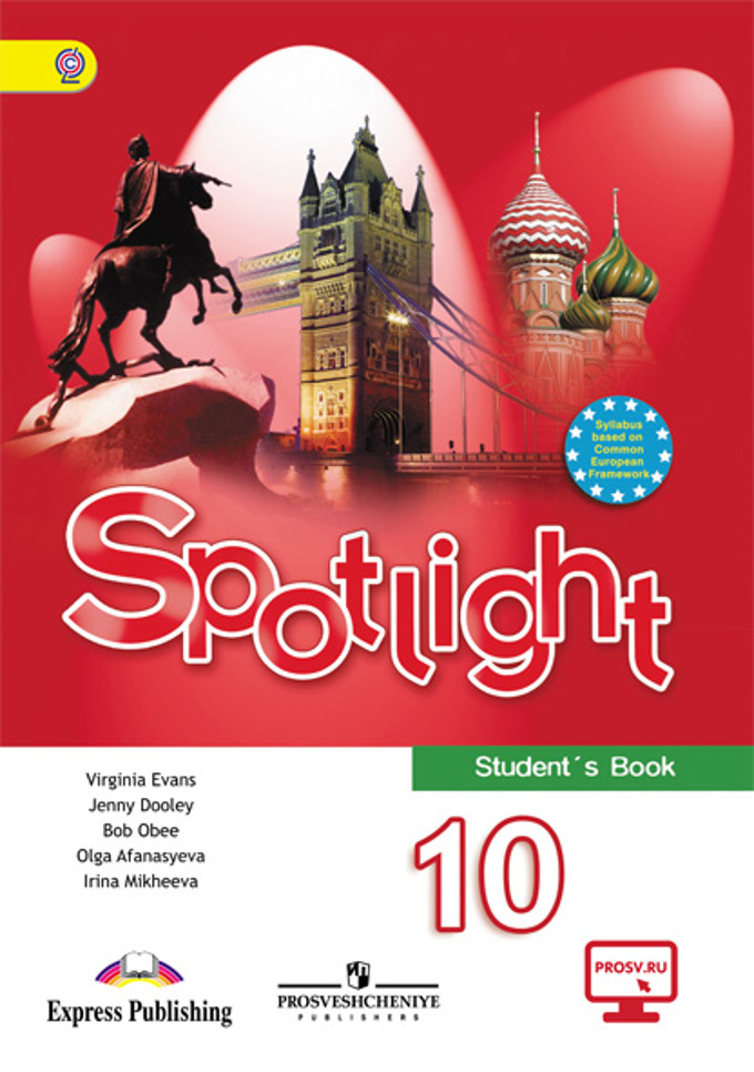 Учебник спотлайт 10 онлайн.