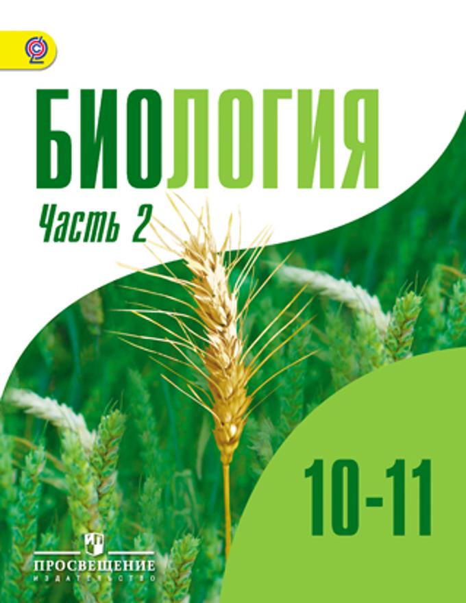 Учебник по биологии 10 класс дымшиц г.м 1 часть скачать