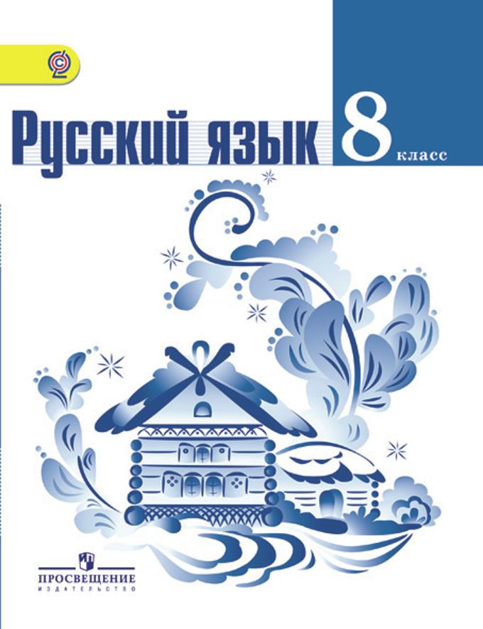 Учебник русского языка 8 класс ладыженская читать