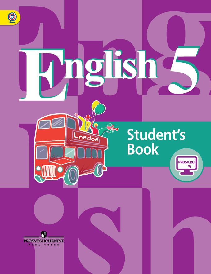 Контроль чтения по английскому языку 5 класс