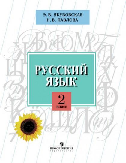 учебник русский язык 8 класс просвещение цена Смоленске, улица Глинки