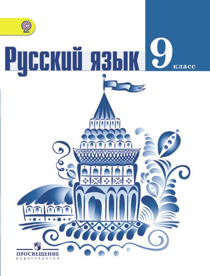 фото баранов русский 9 класс язык