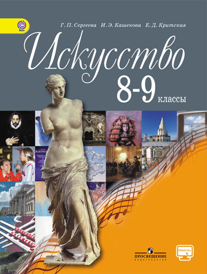 Книга искусство 8-9 класс электронная версия