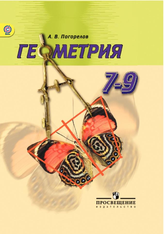 Учебник геометрии погорелов онлайн 8 класс