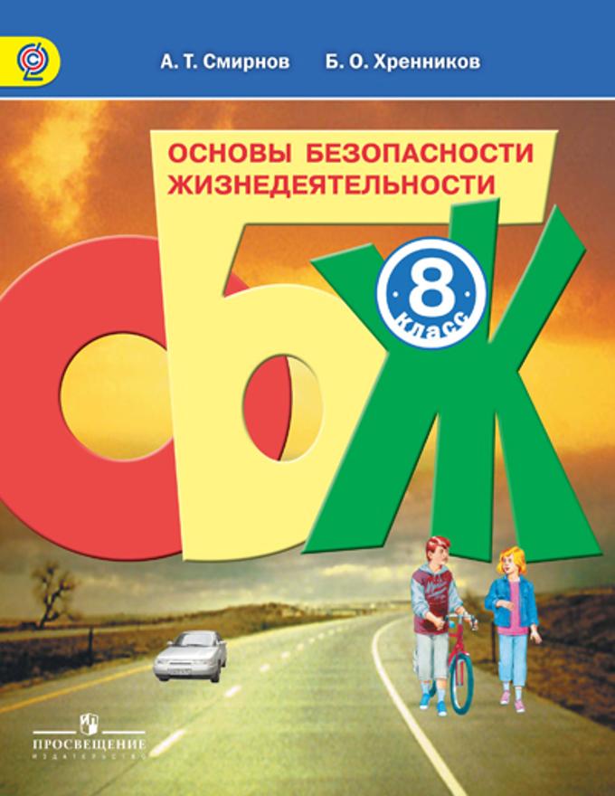 Учебник по обж 8 класс купить в тверской области на avito.