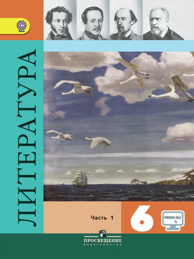 Учебник литературы 9 класс читать онлайн бесплатно коровина