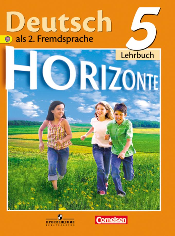 Учебник немецкий язык 5 класс горизонты аверин джин рорман.