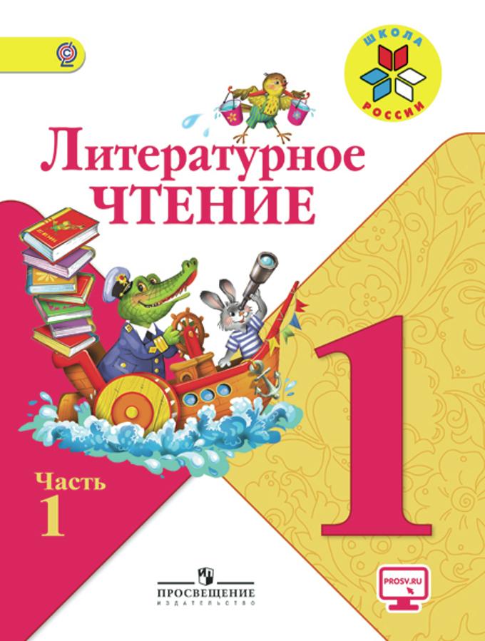 Русский язык. 1 класс. Электронная форма учебника. (канакина в. П.