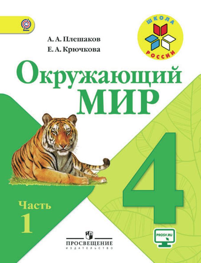 Окр.мир 4 класс онлайн учебник