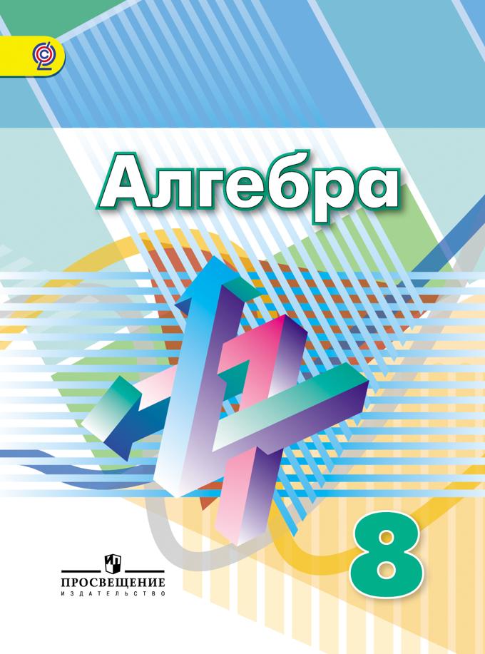Номер 93 гдз алгебра 8 класс дорофеев суворова.