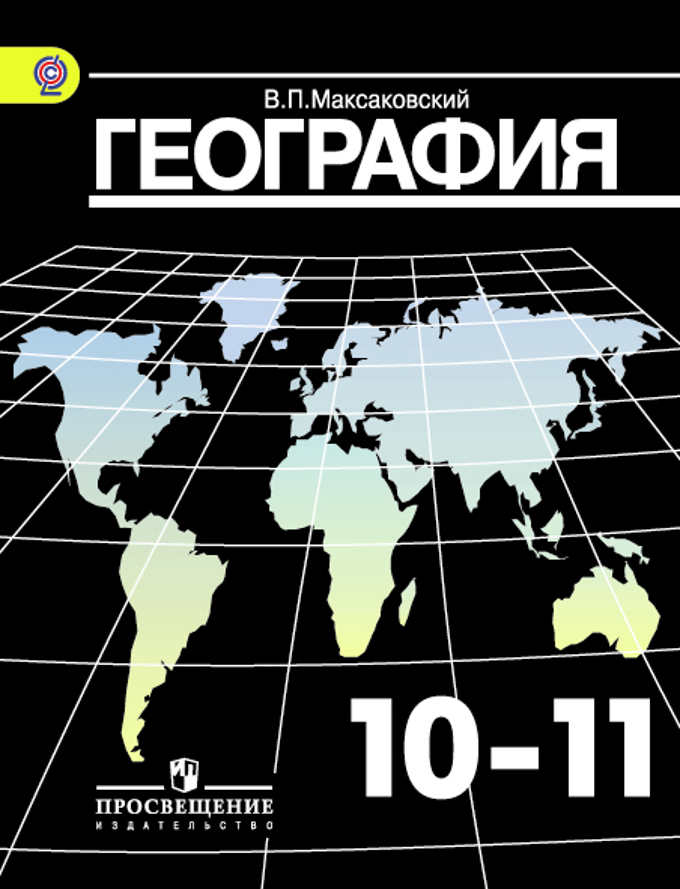 Учебник максаковский география 10 класс онлайн.