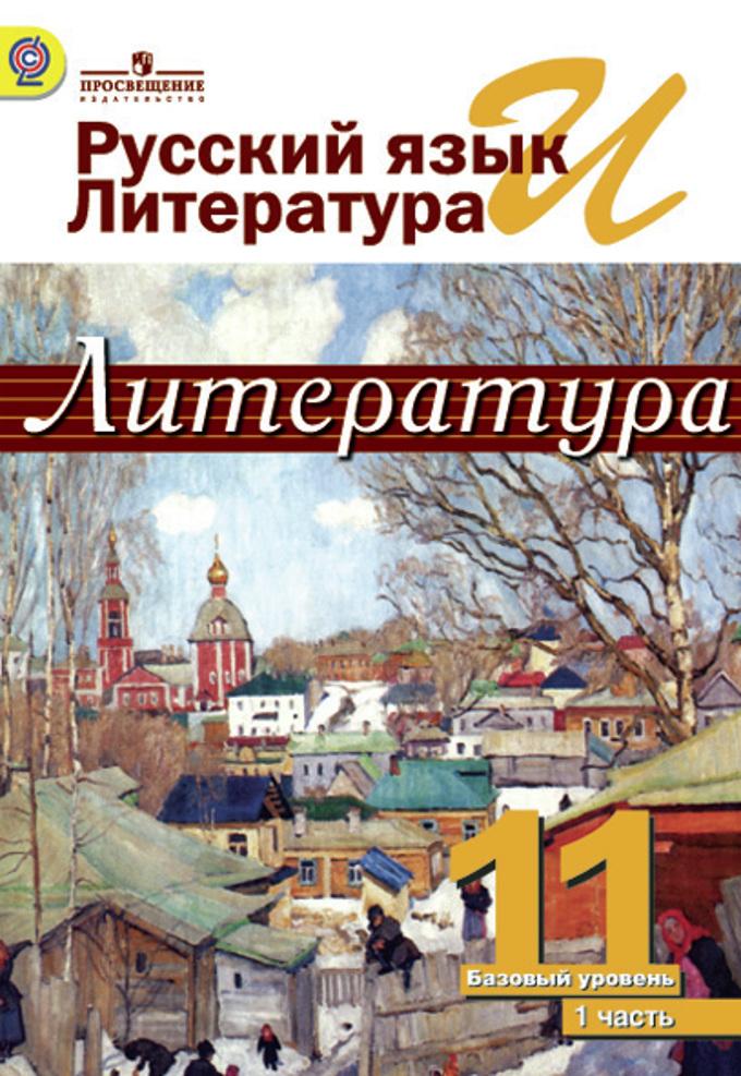 Скачать учебник по русскому на электронную книгу
