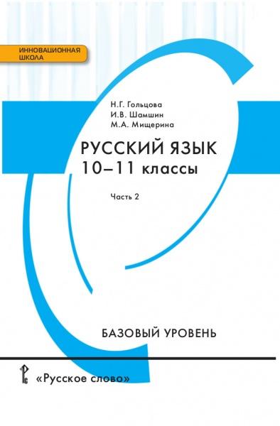 Гольцова н. Г. , шамшин и. В. , мищерина м. А. Русский язык. 10-11.