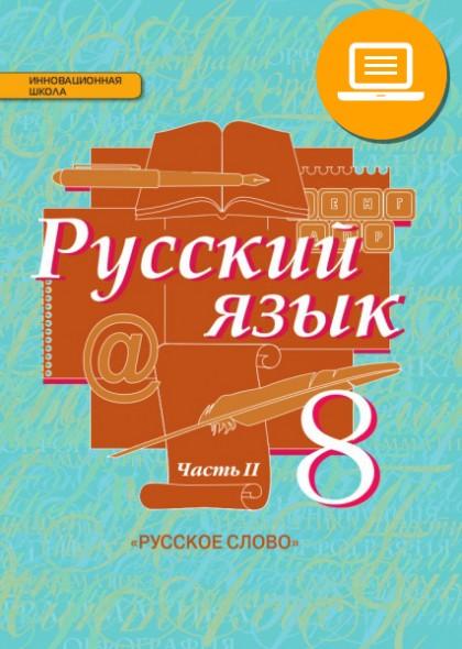 гдз 8 класс русский язык быстрова воителева кибирева фаттахова