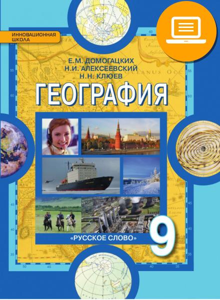 География россии. Население и хозяйство. 9 класс. Учебник. Виктор.