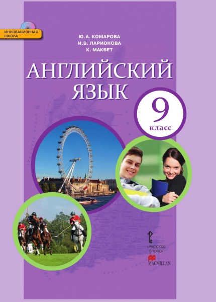 английский язык 11 класс комарова учебник онлайн